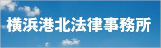 横浜港北法律事務所